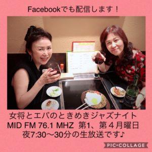 ラジオ出演 女将とエバのときめきジャズナイト@MID FM76.1
