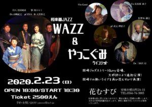 やっこぐみ&和楽器WAZZ ライブ@安城 花むすび @ 花むすび