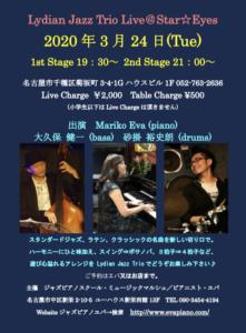Lydian Jazz Trioライブ@覚王山スターアイズ