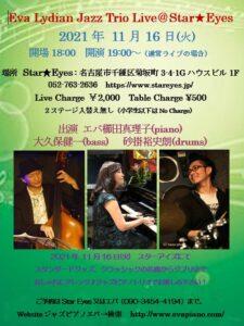 11/16 Tue EVA Trioライブ@覚王山スターアイズ