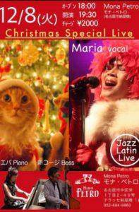 Maria Ohashi Xmas Special Live @ モナペトロ