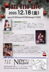 Mariko Eva Trio Live12/18恵那New wave @ ニューウエーブ