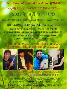 8/17.Tue心地よいラテンのリズムに誘われて~ジャズライブ @ Jazz Spot Swing