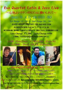 4/29.Sun 心地よいラテンのリズムに誘われて~ジャズライブ @ Jazz Spot Swing